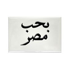 I Love Egypt Arabic Rectangle Magnet