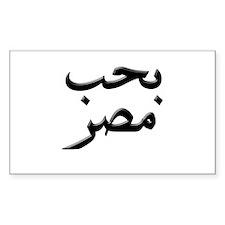 I Love Egypt Arabic Rectangle Decal