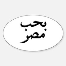 I Love Egypt Arabic Oval Decal