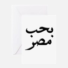 I Love Egypt Arabic Greeting Card