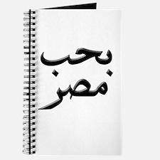 I Love Egypt Arabic Journal