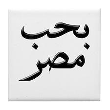 I Love Egypt Arabic Tile Coaster