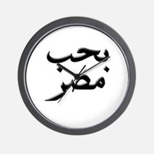I Love Egypt Arabic Wall Clock