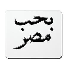 I Love Egypt Arabic Mousepad