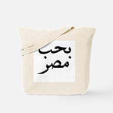 I Love Egypt Arabic Tote Bag