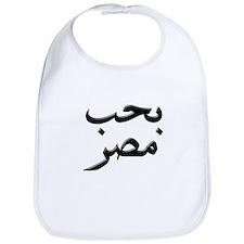 I Love Egypt Arabic Bib