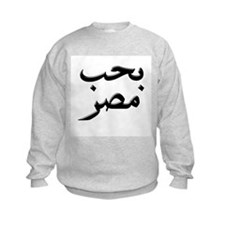 I Love Egypt Arabic Jumpers
