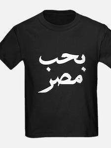I Love Egypt Arabic T