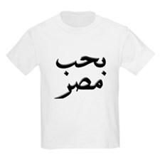I Love Egypt Arabic T-Shirt