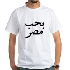 I Love Egypt Arabic Shirt