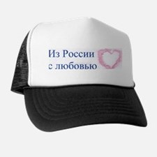 From Russia with love (in Rus Trucker Hat