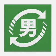 Recycle Japanese Boys | Kanji Nihongo Sign Tile Co
