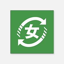 Recycle Japanese Girls | Kanji Nihongo Sign Sticke