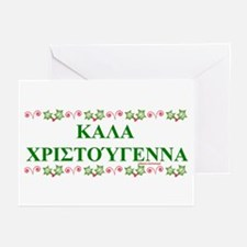 GREEK MERRY CHRISTMAS Greeting Cards (Pk of 20)