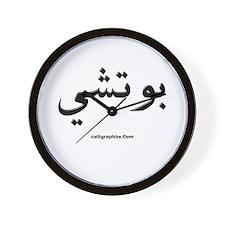 Butchie Arabic Calligraphy Wall Clock