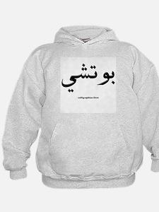 Butchie Arabic Calligraphy Hoodie