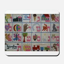 Alef Bet Mousepad