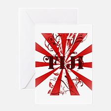 Fiji red vintage Greeting Card