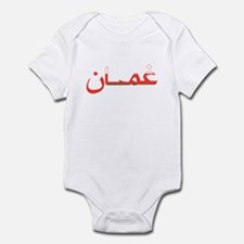 OMAN ARABIC Infant Bodysuit