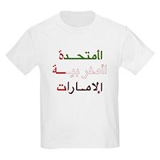 UNITED ARAB EMIRATES ARABIC T-Shirt
