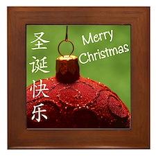 Chinese Christmas Framed Tile