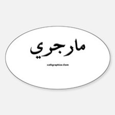 Marjorie Arabic Calligraphy Oval Decal