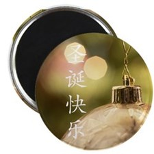 Chinese Merry Christmas Magnet