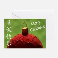 Chinese Christmas Greeting Card