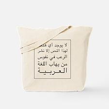 Unique Viral Tote Bag
