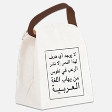 Cute Arabic Canvas Lunch Bag