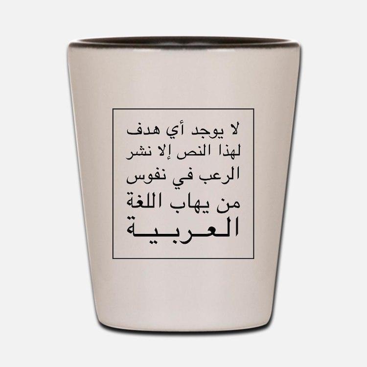 Terrified of Arabic Shot Glass