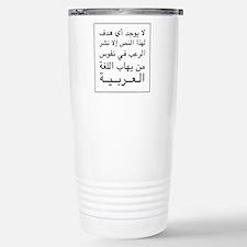 Terrified of Arabic Travel Mug
