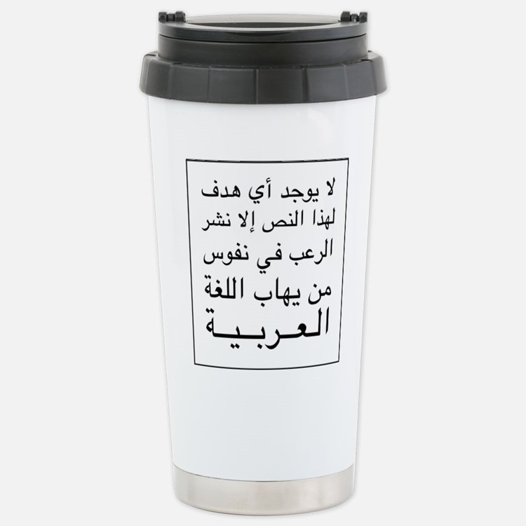 Terrified of Arabic Travel Mug