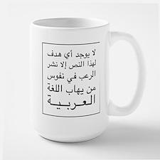 Terrified of Arabic Mugs