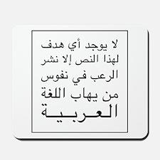 Terrified of Arabic Mousepad