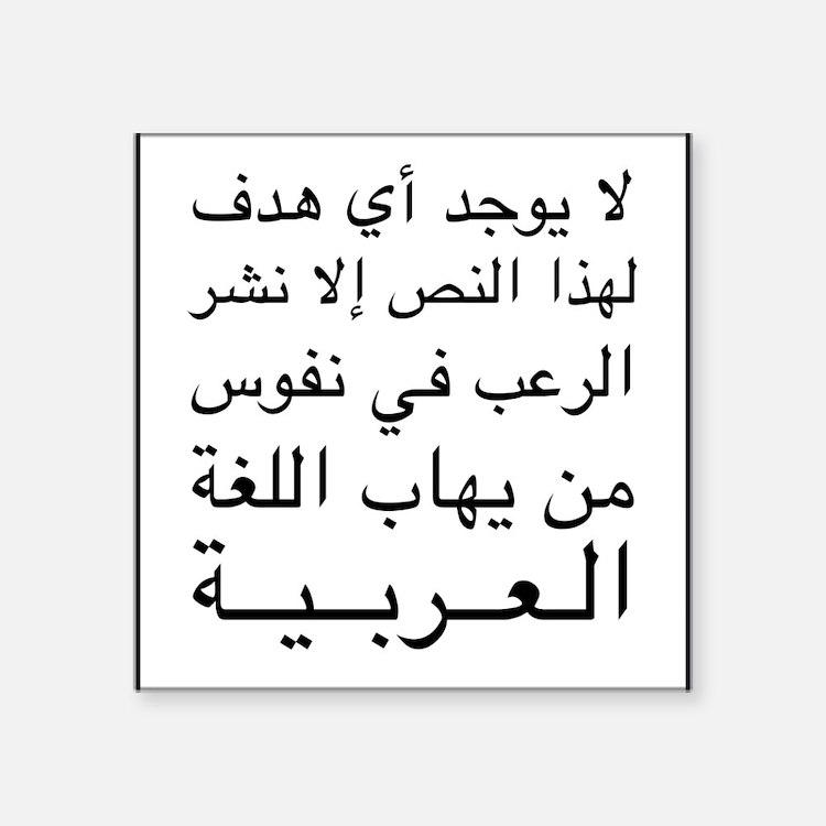Terrified of Arabic Sticker