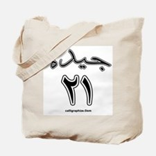 Jaidah 21 Arabic Calligraphy Tote Bag
