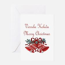 Bulgarian Christmas Greeting Card