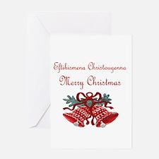 Greek Christmas Greeting Card