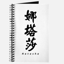 Natasha Journal