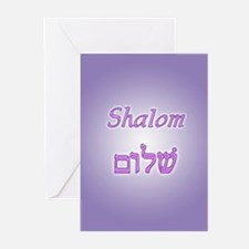 Shalom Greeting Cards (Pk of 10)