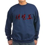 Korean Tae Kwon Do Sweatshirt (dark)
