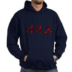 Korean Tae Kwon Do Hoodie (dark)