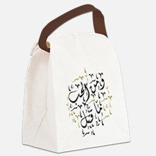 Unique Arabic Canvas Lunch Bag