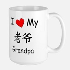 I Love My Lao Ye (Grandpa) Mugs