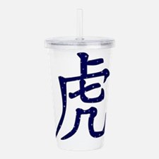 Chinese Year of the Ti Acrylic Double-wall Tumbler
