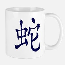 Chinese Year of the Snake Mugs