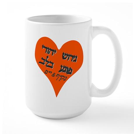 Uprooting Jews Large Mug