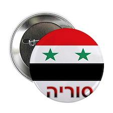 """Syria 2.25"""" Button"""