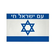 am israel chai Rectangle Magnet